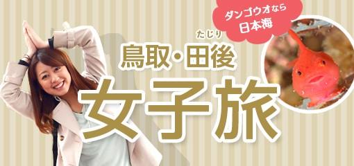 鳥取・田後 女子旅 ダンゴウオなら日本海