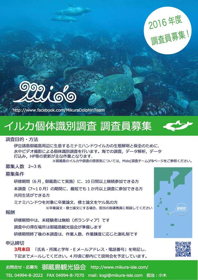 御蔵島観光協会より