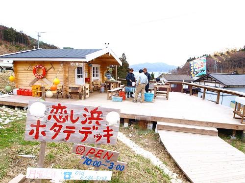 恋し浜ホタテデッキ
