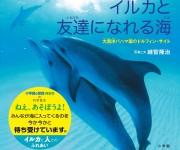 次の記事: 【本日発売】ねえ、あそぼうよ! イルカと人のリアルなふれあい
