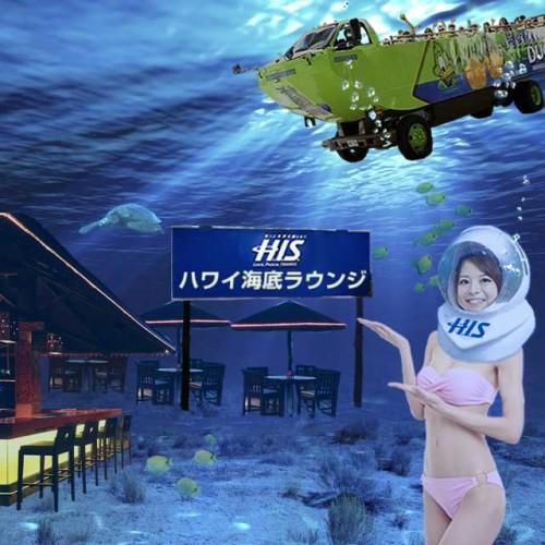 ハワイに海底ラウンジ新設!海底フリーWi-Fiも完備!