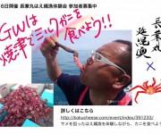 前の記事: 【参加者募集】アオザメを狙え! 長兼丸はえ縄漁体験会~希少ミ