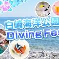 白崎海洋公園Diving Fes'16