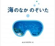 次の記事: 海洋写真家・吉野雄輔氏の新刊「海のなか のぞいた」発売!