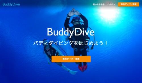 バディダイビングの予約サイト「BuddyDive」