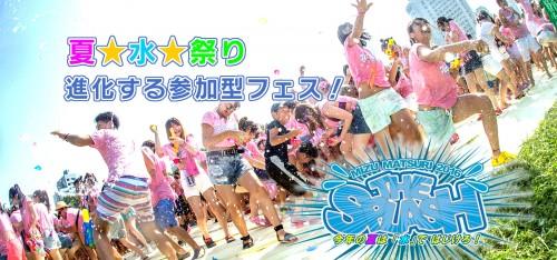 """今年の夏は「水」ではじけろ! ~""""MIZUMATSURI 2016 THE SPLASH""""開催~"""