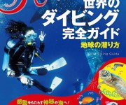 前の記事: 日本初公開のモルディブも! ダイバーなら手元に置いておきたい