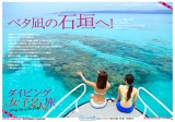 サンゴ産卵に遭遇!べた凪の石垣へ! ダイビング女子2人旅