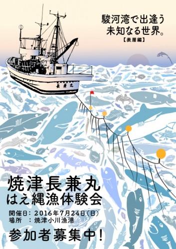 【参加者募集】長兼丸 はえ縄漁体験会~表層編~開催のお知らせ