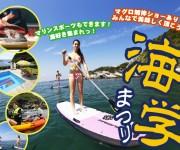 前の記事: 7月29日開催!マリンスポーツとマグロを楽しむ三浦海の学校「