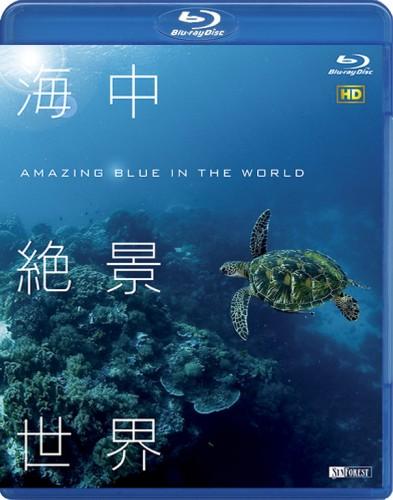 海中絶景世界HD