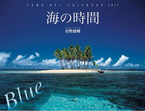 吉野雄輔ヤマケイカレンダー2017「海の時間 Blue」