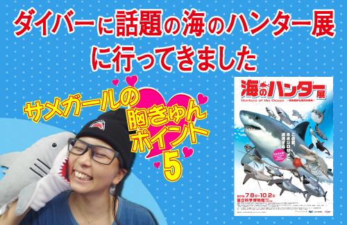 噛まれたいほどサメが好きなサメガールと「海のハンター展」に行ってきました ~胸きゅんポイント5~