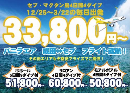 バニラエア就航記念! セブのダイビングツアーが4日間ダイブ付きで破格の33,800円から!