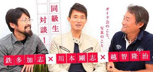 ガイド会インタビュー