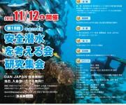 前の記事: 第18回「安全潜水を考える会・研究集会」開催のお知らせ ~D