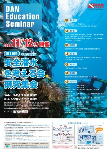 第18回安全潜水を考える会