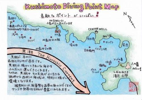 串本ダイビングマップ(センターウェルより)