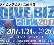 次の記事: 年に一度のダイビング総合ビジネス展「DIVE BIZ SHO