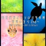 新世代ガイドブログ写真展