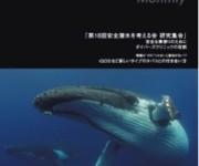 前の記事: ダンジャパン発行の「Alert Diver Monthly」