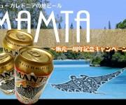 次の記事: ダイバーに人気のニューカレドニアの地ビール「MANTA」が1