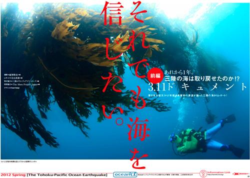 https://oceana.ne.jp/webmagazine/201204_iwate