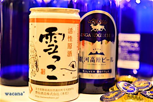 岩手県の銀河高原ビールもご用意しました。