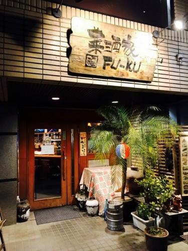 ダイバーの集まる「菜酒家FU-KU (サイシュヤ・フク)」