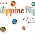 フィリピンナイト