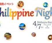 前の記事: 参加無料! 女子限定イベント「フィリピン・ナイト」開催