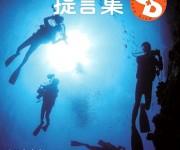 次の記事: 「安全ダイビング提言集」が公開されました ~感想やあとがきな