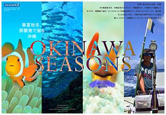 webmag-okinawa