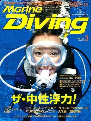 ダイビング雑誌のモデル時代