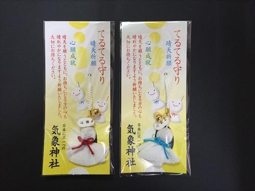 初穂料1体500円