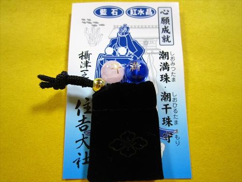 初穂料1体1,000円