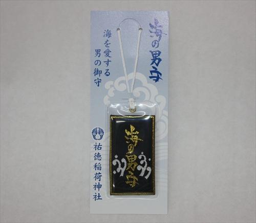 初穂料1体600円