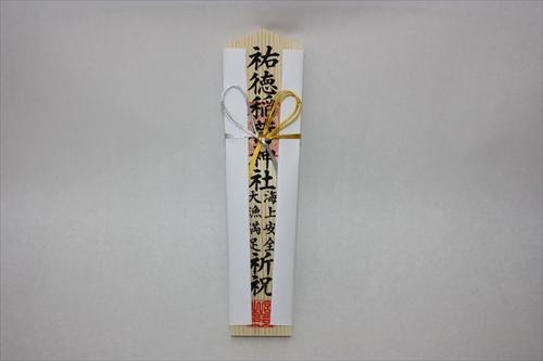 初穂料1体2,000円