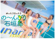 ゆったりまったりの~んびり石垣島