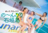 webmag-ishigaki