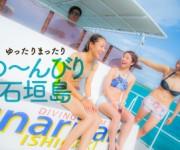前の記事: ウェブマガジン「ゆったりまったりの~んびり石垣島」公開! 癒