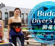 次の記事: タンク1本料金で潜り放題、水中写真家・中村卓哉さんによるフォ
