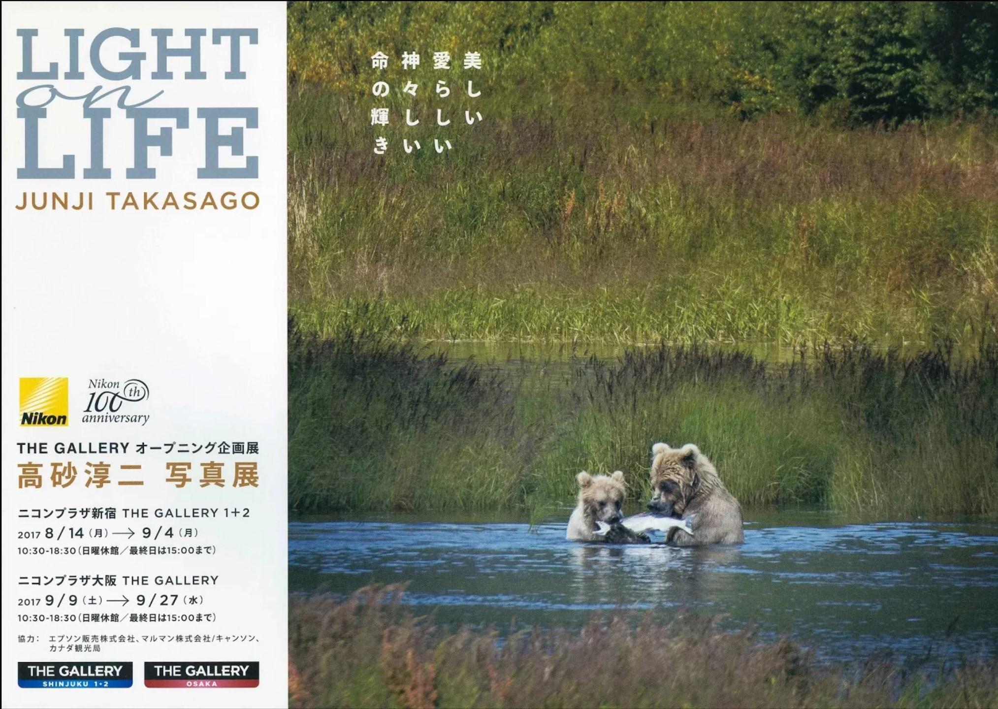 自然写真家・高砂淳二さん写真展「LIGHT on LIFE」が8月14日より開催 @新宿ニコンプラザ THE GALLERY