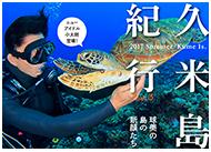 久米島紀行Part3
