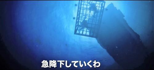 ロープが切れてケージ(檻)ごと海底に沈んでいくシーンでは、感覚が想像できてしまうだけに、思わず息苦しく……