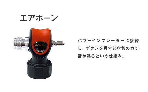 パワーインフレーターに接続し、ボタンを押すと空気の力で音が鳴るという仕組み。