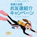 DANfriend_campaign_chirashi_03