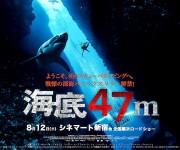 前の記事: ダイバー・トラウマ映画「海底47m」を見てきました ~この夏