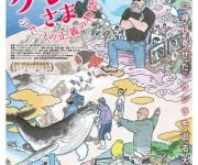 前の記事: 「おクジラさま ふたつの正義の物語」感想レビュー ~イルカの
