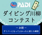 次の記事: 目指せ、ダイビング川柳名人!〜PADIにてダイビング川柳コン